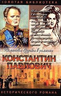 Обложка книги Константин Павлович. Корона за любовь, Зинаида Чиркова