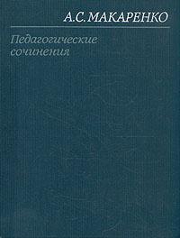 Обложка книги А. С. Макаренко. Педагогические сочинения в восьми томах. Том 4, А. С. Макаренко