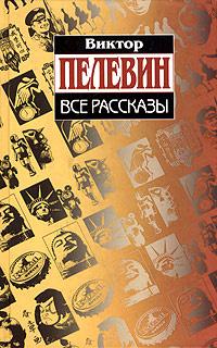 Обложка книги Виктор Пелевин. Все рассказы, Виктор Пелевин