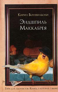 Обложка книги Эндшпиль Маккабрея, Кирил Бонфильоли