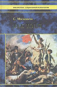 Обложка книги Век толп, С. Московичи