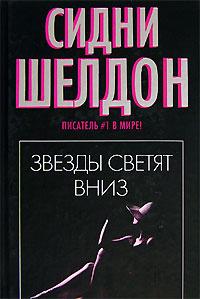 Обложка книги Звезды светят вниз, Сидни Шелдон