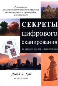 Обложка книги Секреты цифрового сканирования со слайдов, пленок и диапозитивов, Дэвид Д. Буш