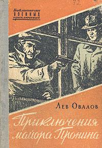 Обложка книги Приключения майора Пронина, Овалов Лев Сергеевич