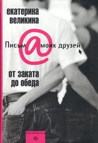 Обложка книги От заката до обеда, Великина Екатерина
