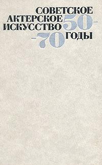 Обложка книги Советское актерское искусство 50-70 годы,