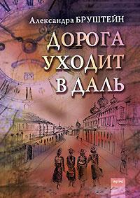 Обложка книги Дорога уходит в даль, Александра Бруштейн