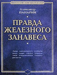 Обложка книги Правда железного занавеса, Александр Панарин