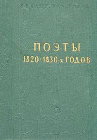 Обложка книги Поэты 1820-1830-х годов,