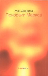 Обложка книги Призраки Маркса, Жак Деррида