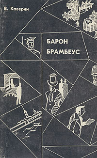 Обложка книги Барон Брамбеус, В. Каверин