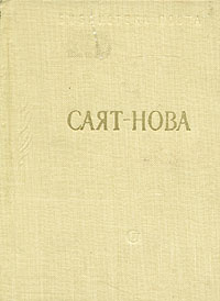Обложка книги Саят-Нова. Стихотворения, Саят-Нова