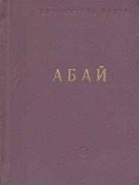 Обложка книги Абай. Стихотворения и поэмы, Кунанбаев Абай