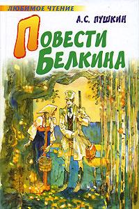 Обложка книги Повести Белкина, А. С. Пушкин
