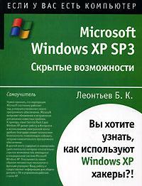 Обложка книги Microsoft Windows XP SP3. Скрытые возможности, Б. К. Леонтьев