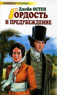 Обложка книги Гордость и предубеждение, Остен Джейн