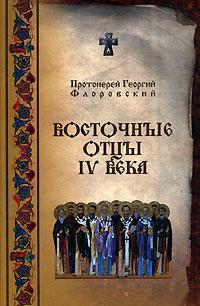 Обложка книги Восточные отцы IV века, Протоирей Георгий Флоровский