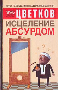 Обложка книги Исцеление абсурдом, Эрнест Цветков
