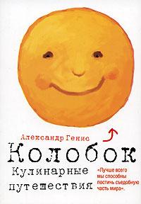 Обложка книги Колобок. Кулинарные путешествия, Генис Александр Александрович