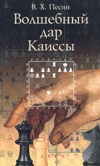 Обложка книги Волшебный дар Каиссы, В. Х. Песин