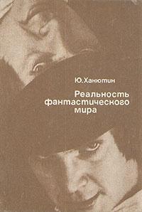 Обложка книги Реальность фантастического мира, Ханютин Юрий Миронович