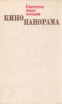 Обложка книги Кинопанорама. Сборник статей,