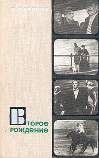 Обложка книги Второе рождение, Фрадкин Леонид Захарович