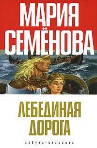 Обложка книги Лебединая Дорога, Мария Семенова