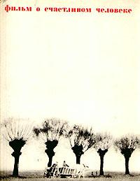 Обложка книги Фильм о счастливом человеке, Козинцев Григорий Михайлович, Габрилович Евгений Иосифович