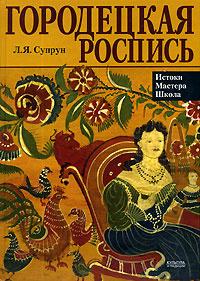 Обложка книги Городецкая роспись, Л. Я. Супрун