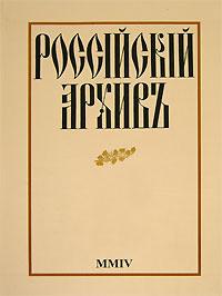 Обложка книги Российский Архив. Альманах, № 14, 2005,