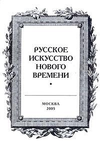 Обложка книги Русское искусство нового времени. Выпуск 9,