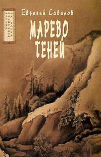 Обложка книги Марево теней. Взгляд дилетанта на танка, Евгений Савилов