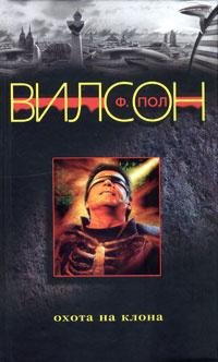 Обложка книги Охота на клона, Вилсон Ф. Пол