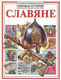 Обложка книги Славяне, Владимир Петрухин