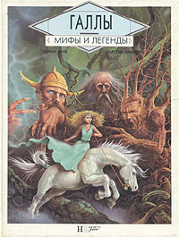 Обложка книги Галлы, Брие Бернар