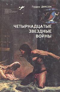 Обложка книги Четырнадцатые звездные войны, Диксон Гордон Руперт