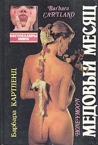 Обложка книги Медовый месяц, Барбара Картленд