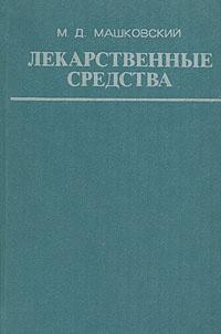 Обложка книги Лекарственные средства. В двух книгах. Книга 1, М. Д. Машковский