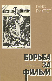 Обложка книги Борьба за фильм, Ганс Рихтер