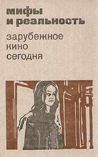 Обложка книги Мифы и реальность. Зарубежное кино сегодня. Выпуск 9,