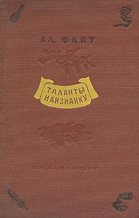 Обложка книги Таланты наизнанку, Ал. Флит
