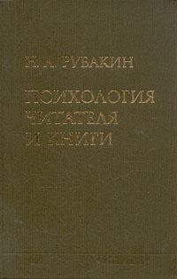 Обложка книги Психология читателя и книги, Н. А. Рубакин