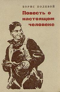 Обложка книги Повесть о настоящем человеке, Полевой Борис Николаевич