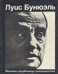 Обложка книги Луис Бунюэль,