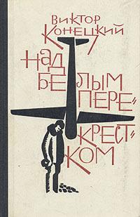 Обложка книги Над белым перекрестком, Виктор Конецкий