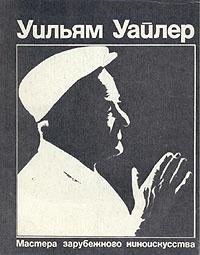 Обложка книги Уильям Уайлер, В. Колодяжная