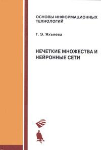 Обложка книги Нечеткие множества и нейронные сети, Г. Э. Яхъяева