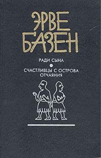 Обложка книги Эрве Базен. Комплект из трех книг. Книга 3. Ради сына. Счастливцы с острова отчаяния, Эрве Базен