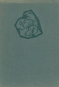 Обложка книги Друзья, Иштван Хомоки-Надь